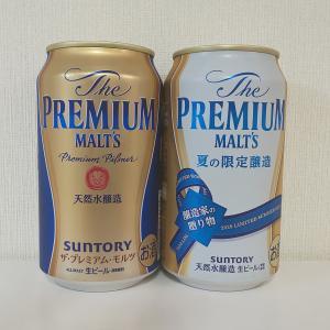 【ビール】ザ・プレミアムモルツ&ザ・プレミアムモルツ 夏の限定醸造
