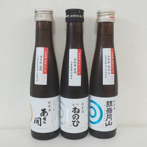 日本酒 名水シリーズ(金紋ねのひ,銀嶺月山,あさ開)