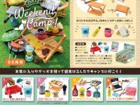【ミニチュア】ぷちサンプル新作「Let's go! Weekend Camp!(ウィークエンドキャンプ)」【Amazon予約開始】