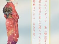 【ももこ氏イラスト】ユニクリ「縁ちゃん〈着物〉」フィギュア化決定