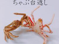 【蟹】「タカアシガニ アクションフィギュア」プライズフィギュア 12月登場【日本オート玩具】