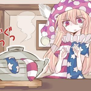 【東方】クラピちゃんにぬるいいじめをしたい