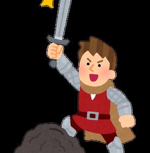 『伝説の剣』←地面に突き刺さった状態で長年野晒し