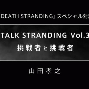 『デスストランディング』小島監督と山田孝之さんのスペシャル対談動画が公開!