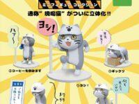 【ガチャガチャ】「仕事猫フィギュアコレクション」再販決定 ヨシ!