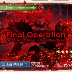 【艦これ】2019秋イベ E-6「激闘!第三次ソロモン海戦」攻略