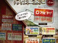 【ガチャガチャ】「地方の空き家に残された貸金看板 アクリルキーホルダー」発売決定