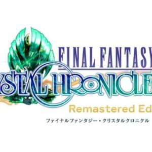 FFCC『ファイナルファンタジー クリスタルクロニクル リマスター』発売が1月から2020年夏に大幅延期、DL版予約はキャンセル対応