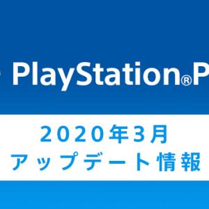 PS Plus『3月のフリープレイ』国内向け配信情報が公開!「ワンダと巨像」と「ソニックフォース」が登場!