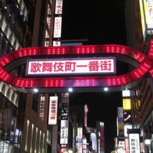 【悲報】歌舞伎町の夜のお店で集団感染 濃厚接触者を調査しようにも協力を得られず