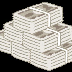【朗報】政府「新たな現金給付を想定している」 10兆円の予備費
