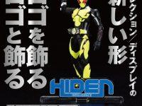 【仮面ライダーゼロワン】アクリルロゴディスプレイEX「HIDEN INTELLIGENCE」発売決定