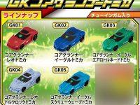 【食玩】「トミカ絆合体アースグランナーGKコアグランナートミカ」発売決定、音声は玩具菓子用のオリジナル