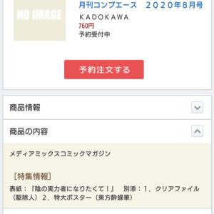 月刊コンプエース 2020年8月号 付録に『東方酔蝶華』特大ポスター