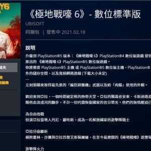 最新作『ファークライ6』2021年2月18日発売…?!香港PSストアでお漏らし、公式Twitterではティザー映像も公開