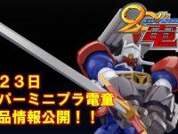 【食玩】スーパーミニプラ「GEAR戦士電童」新商品情報が23日公開!