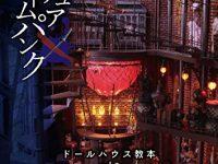 【書籍】ドールハウス教本vol.7「ミニチュア×スチームパンク」Amazon予約開始