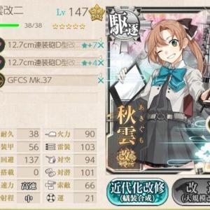 【艦これ】秋雲改二の火力やべぇ