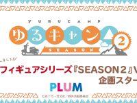 【ゆるキャン△】プラム「ミニフィギュアシリーズ SEASON2」制作決定