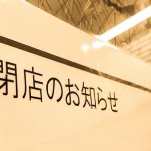 【悲報】原宿の竹下通りさん、シャッター街になるwwwwwwwww