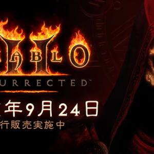 『ディアブロ II リザレクテッド』9月24日に発売日が決定!