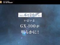 「超合金魂」GX-100 24日公開