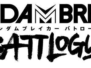 『ガンダムブレイカー バトローグ プロジェクト』2021年夏に始動!ゲーム、ガンプラ、アニメが連動して展開する企画