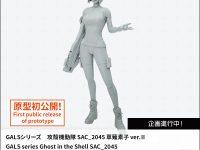 【攻殻機動隊 SAC_2045 】GALSシリーズ「草薙素子 ver.Ⅱ」フィギュア 原型公開