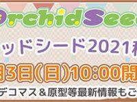 【美少女フィギュア】「オーキッドシード」「ファレノ」SNS祭 開催決定、新作発表など