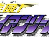 バンダイ「疾風!アイアンリーガー」可動フィギュア 商品化決定!明日のイベントで展示