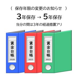 賃金台帳の保存期間が5年に?8つの記載事項と休業手当支給時の記載方法