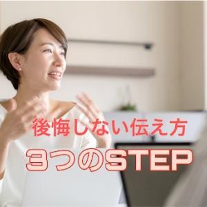 気持ちを上手に伝えるには?3つのステップでアサーティブな自己表現に!
