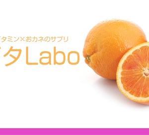 【おすすめブログ】心のビタミン×おカネのサプリ「ビタLabo」のご紹介