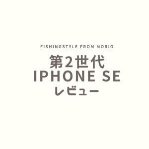 【2020年版】iPhone SE(第2世代)を購入しちゃったのでレビュー。