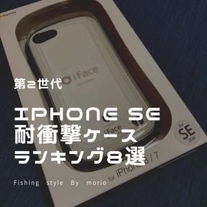 iPhone SE 第2世代。釣りでも安心して使える耐衝撃ケースおすすめ人気ランキング