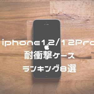 iPhone 12 /12Pro  釣りキャンプでも安心して使える耐衝撃ケースおすすめ人気ランキング(Apple)