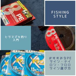 【ヒラスズキ釣り入門】おすすめなPEライン・ナイロン・フロロラインの選び方・使い方を徹底解説