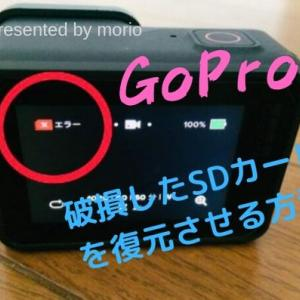 【GoPro対応】破損したSDカードを復元させる方法。無料ソフト「recuva」で復旧・修復のやり方解説。