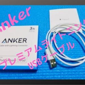 【アウトドア・旅道具レビュー】iPhone充電USBケーブルについて。今が買い時!Anker「プレミアムライトニングUSBケーブル」高耐久&品質保証