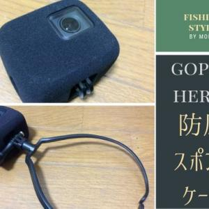 【インプレ】GoProHERO7に防風スポンジケースを装着して音質UP!釣り動画では必須です。