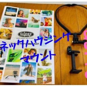 【釣り動画に必須】GoProHERO7にネックハウジングマウントでストレスフリー撮影‼商品レビュー。