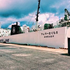 車両運賃最安値!!フェリーさくらⅡ(五島汽船協業組合)乗船レポ