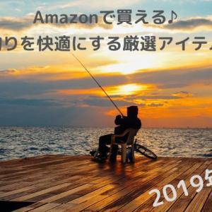 【2019年夏版】アマゾンで買える♪釣りを快適にする厳選アイテム