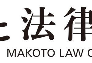 公証役場で離婚の公正証書を作成~司法修習生の時の検事正と対面しました~