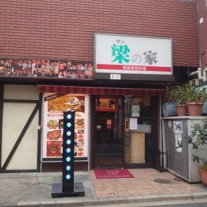 梁の家(韓国料理・新大久保)がおいしい
