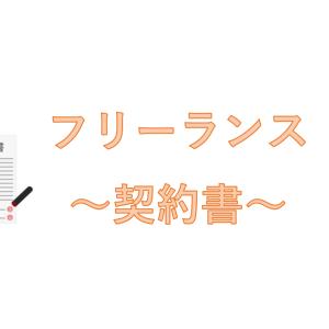 フリーランスガイドライン~契約書の雛形が掲載~