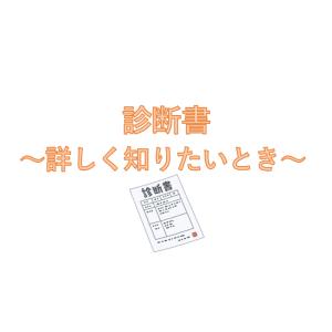 【裁判】 診断書~より詳しく知りたい場合~