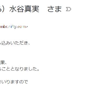 すっかり忘れていたところ「一万円選書」の当選メールが届きました