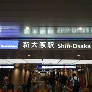 関西へ出張に行ってきました(使者として親族の方への挨拶に赴きました)