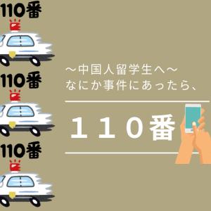 中国人留学生がトラブルに巻き込まれた場合〜なにかあったら警察に110番!〜